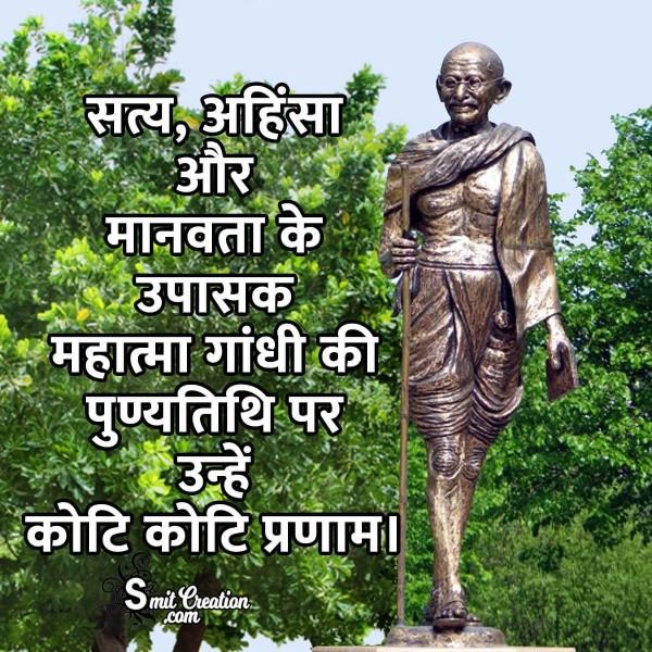 Mahatma Gandhi Ki Punyatithi Par Koti Koti Pranam