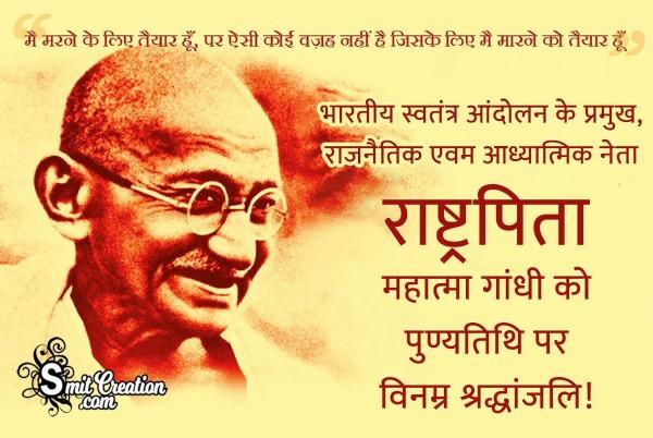 Rashtra Pita Mahatma Gandhi Ki Punyatithi Par Vinamra Shradhanjali
