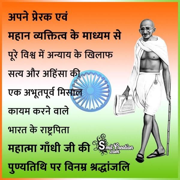 Rashtra Pita Mahatma Gandhiji Ki Punyatithi Par Vinamra Shradhanjali