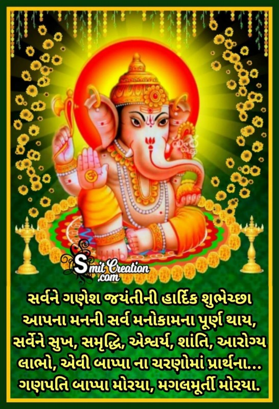 Sarv Ne Ganesh Jayanti Ni Hardik shubhechchha