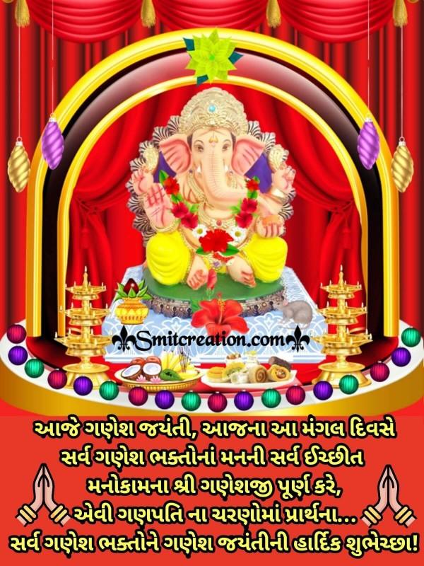 Sarv Ganesh Bhakton Ne Ganesh Jayanti Ni Hardik shubhechchha