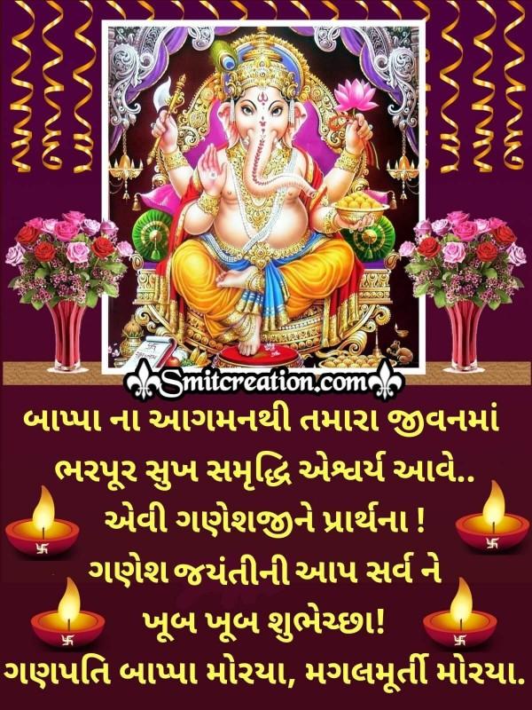 Ganesh Jayanti Ni Aap Sarv Ne Khub Khub shubhechchha