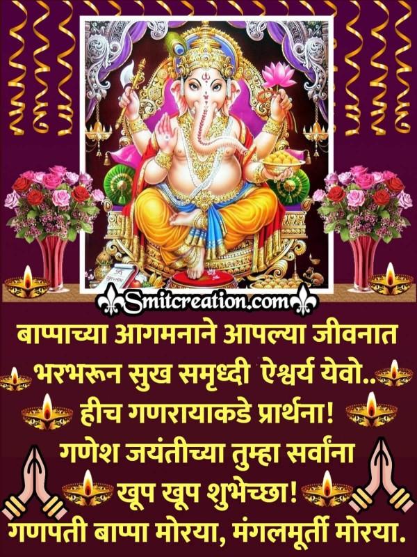 Ganesh Jayanti Chya Tumha Sarvana Khup Khup Shubhechha