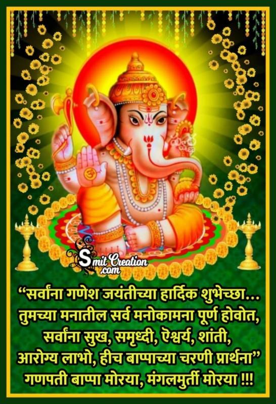 Sarvana Ganesh Jayanti Chya Khup Khup Shubhechha