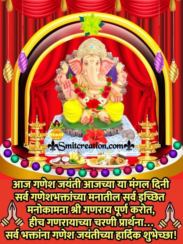 Sarv Bhaktana Ganesh Jayanti Chya Hardik Shubhechchha