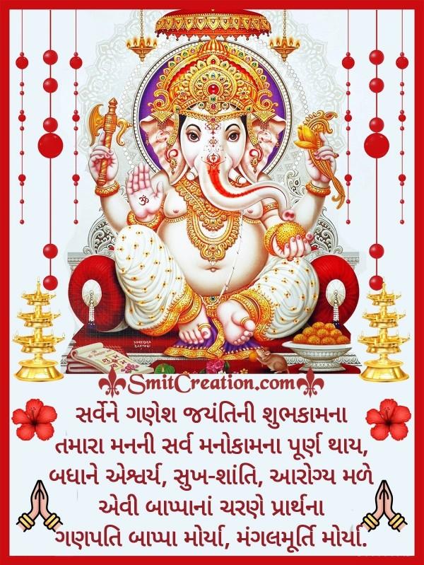 Sarvene Ganesh Jayanti Ni Shubhkamna