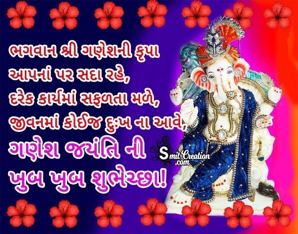 Ganesh Jayanti Ni Khub Khub Shubhechha