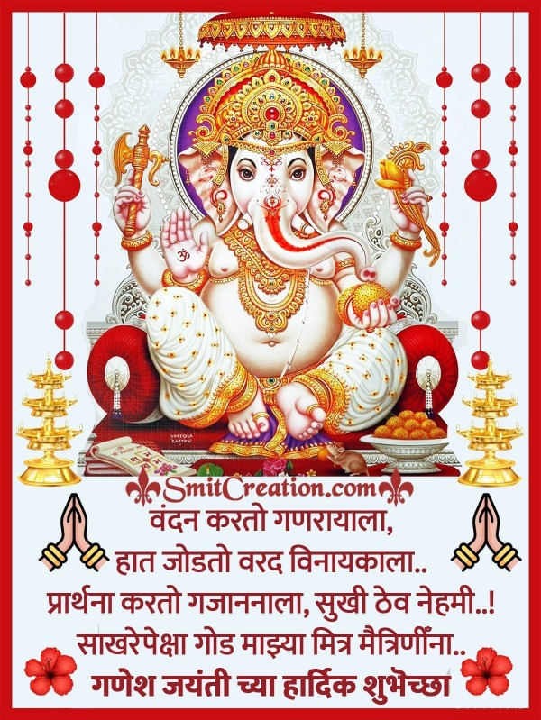 Ganesh Jayanti Hardik Shubhechha