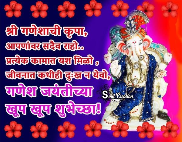 Ganesh Jayanti Khup Khup Shubhechha