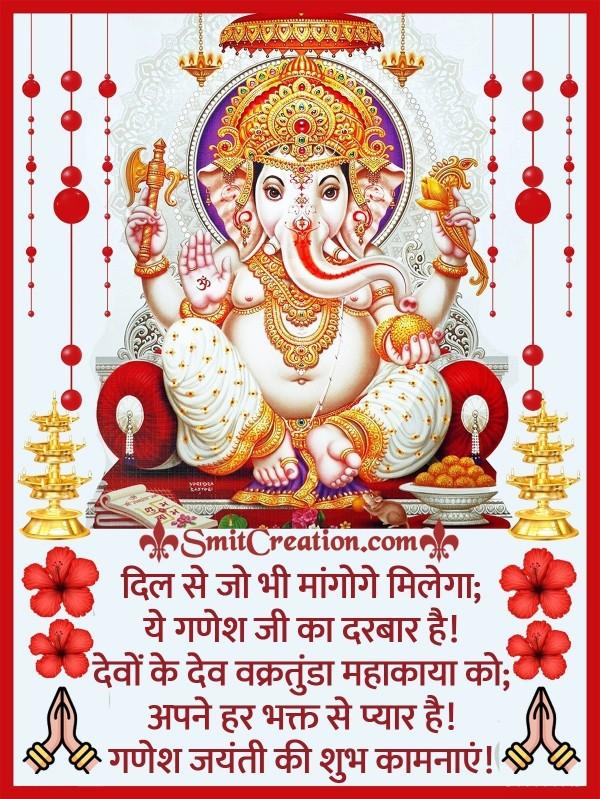 Ganesh Jayanti Ki Shubhkamnaye
