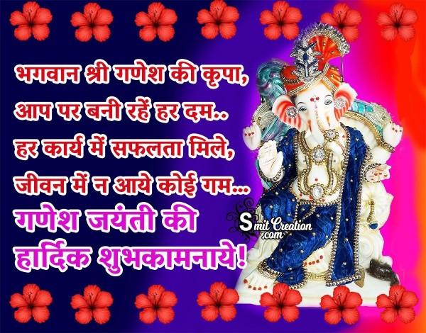Ganesh Jayanti Hardik Shubhkamnaye