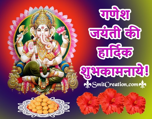 Ganesh Jayanti Greeting In Hindi