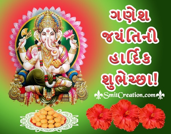 Ganesh Jayanti Greeting In Gujarati