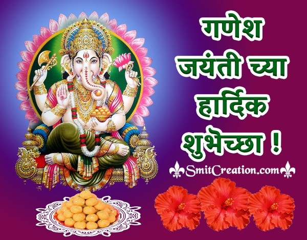 Ganesh Jayanti Greeting In Marathi