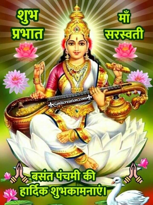 Shubh Prabhat Basant Panchami Ki Hardik Shubhkamnaye