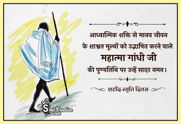 Mahatma Gandhiji Ki Punyatithi Par Unhe Sadar Naman