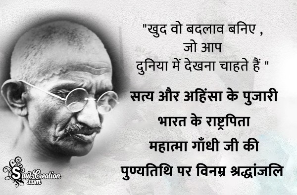 Mahatma Gandhiji Ki Punyatithi Par Vinamra Shradhanjali