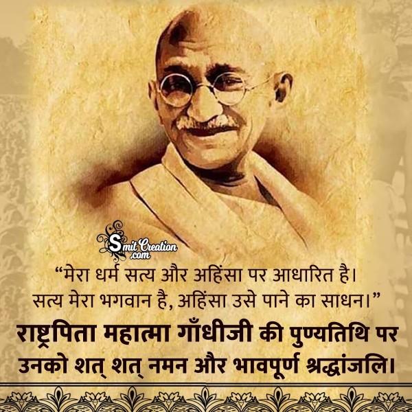 Rashtra Pita Mahatma Gandhiji Ki Punyatithi Par Shat Shat Naman