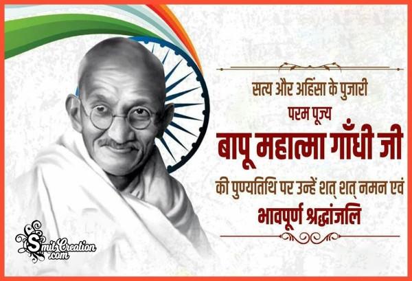 Bapu Mahatma Gandhiji Ki Punyatithi Par Shat Shat Naman