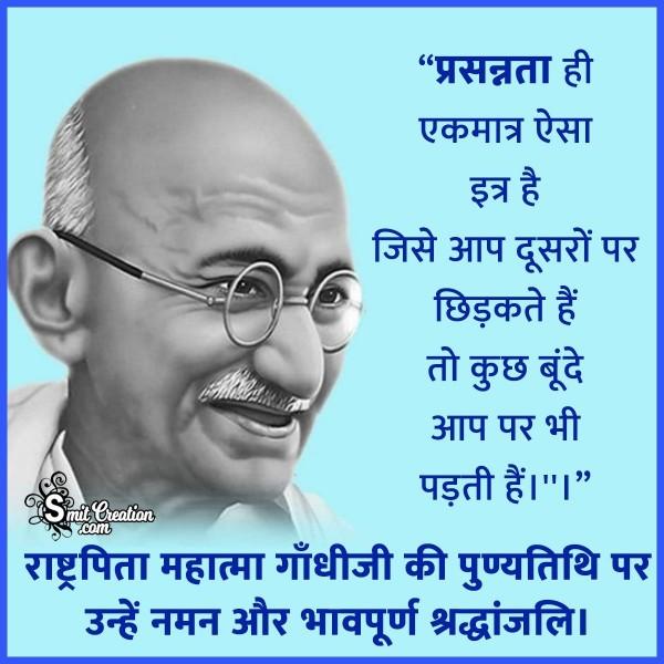 Rashtra Pita Mahatma Gandhiji Ki Punyatithi Par Unhe Shat Shat Naman