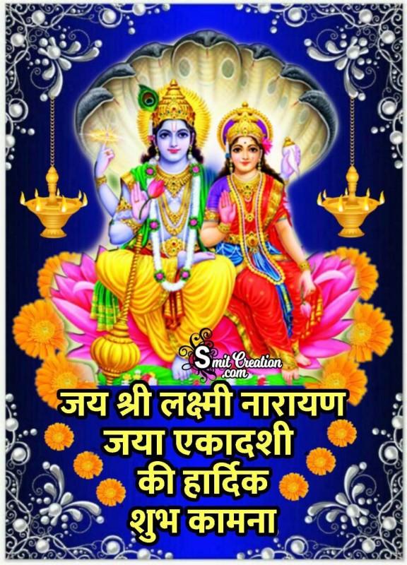 Jai Shri Lakshmi Narayan Jaya Ekadashi Ki Hardik Shubhkamna