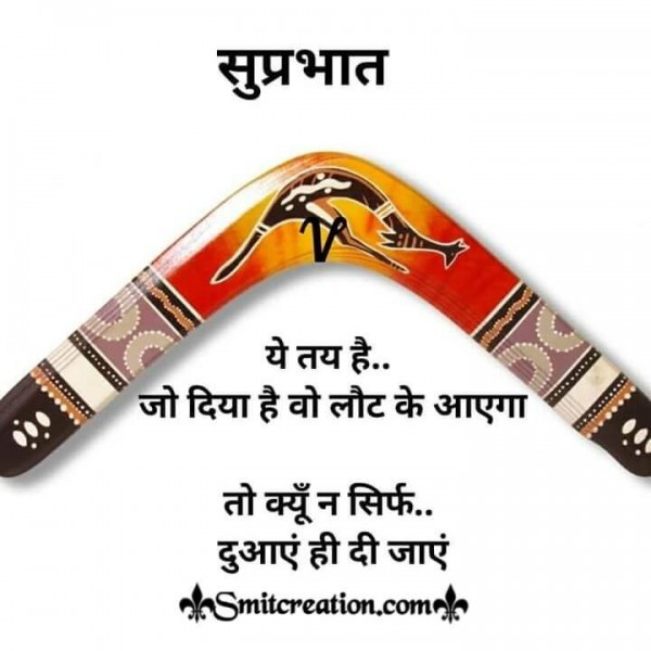 Suprabhat Dua Status In Hindi