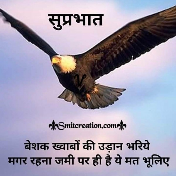 Suprabhat Khwabo Ki Udan Status In Hindi