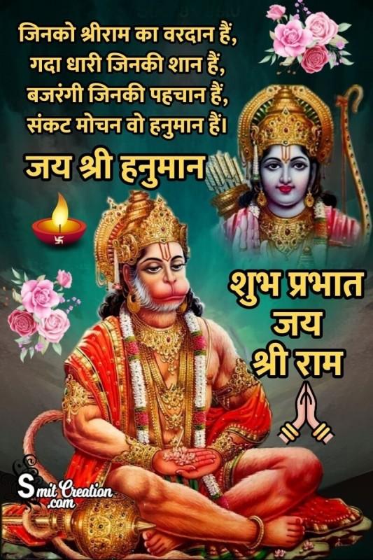 Shubh Prabhatbh Jai Shri Ram Jai Shri Hanuman