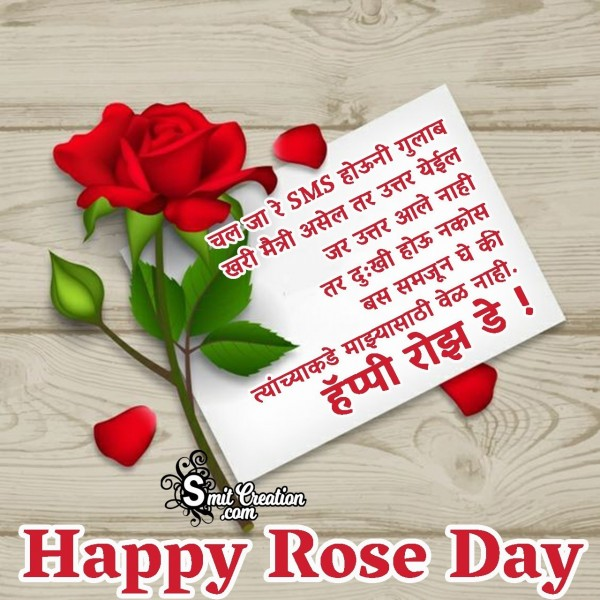 Happy Rose Day SMS Marathi Shayari