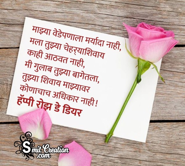Happy Rose Day Love Marathi Shayari