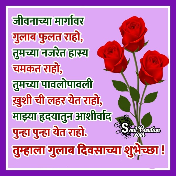 Gulab Divasachya Shubhechha