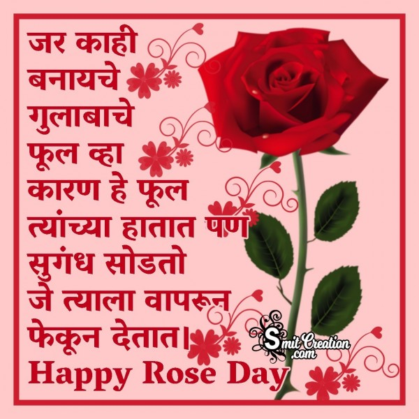 Happy Rose Day Prernadayak Shayari In Marathi