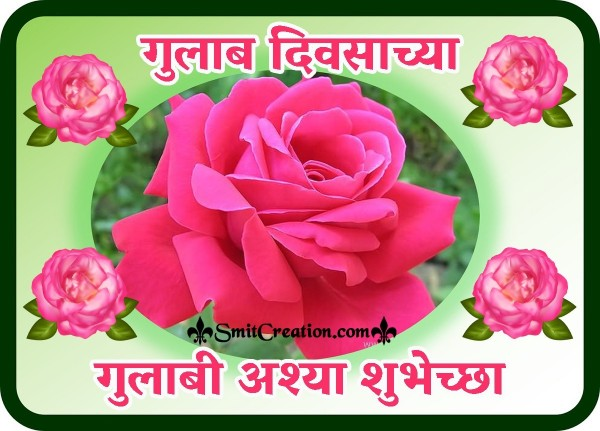 Happy Rose Day Wishes In Marathi