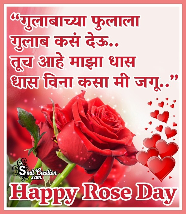 Happy Rose Day Message In Marathi