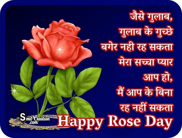 Happy Rose Day Hindi Card For Her
