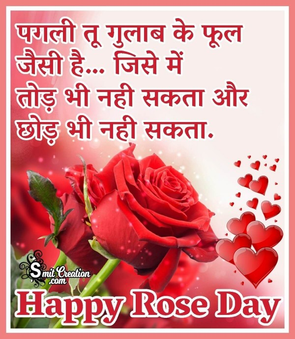 Happy Rose Day Hindi Message For Her