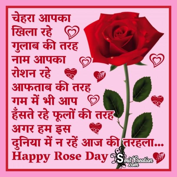 Hasppy Rose Day Shayari Wishes