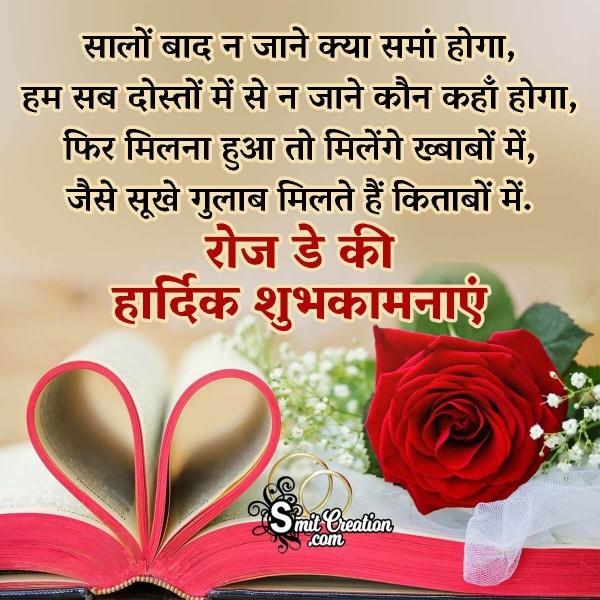 Rose Day Hardik Shubhkamnaye Shayari