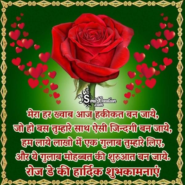Rose Day Hardik Shubhkamna Shayari