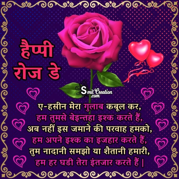 Hasppy Rose Day Shayari To Hasina
