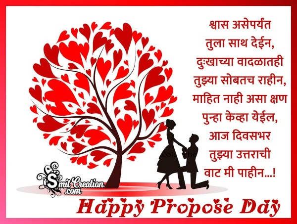 Propose Day Marathi Message For Whatsapp