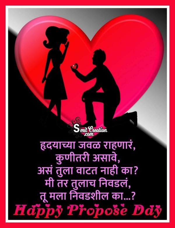 Happy Propose Day Marathi Greetings