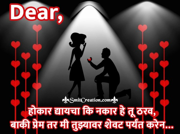 Happy Propose Day Dear Marathi Card