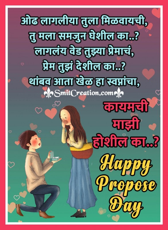 Propose Day Marathi Message For Her