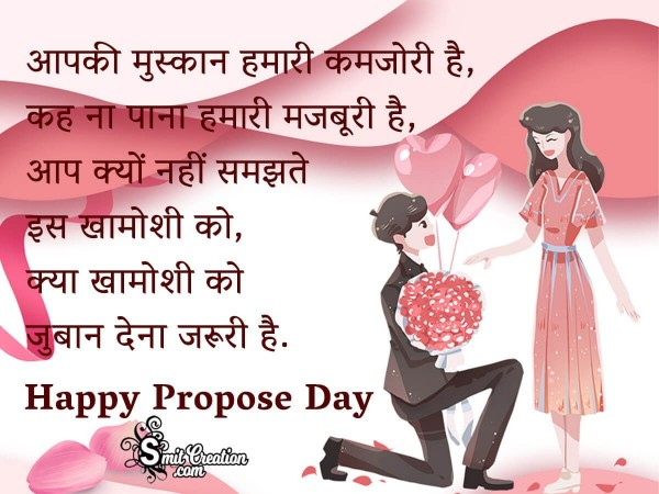Happy Propose Day Hindi Message