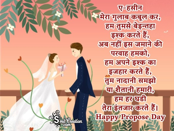 Happy Propose Day Hindi Message For Her