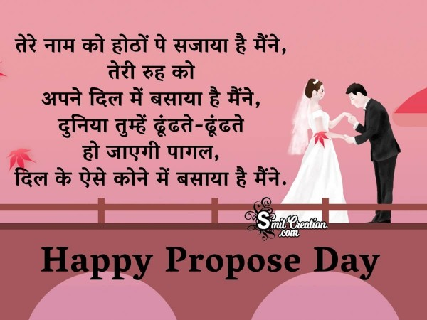 Happy Propose Day Hindi Message For Whatsapp