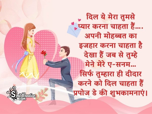 Propose Day Hindi Shubhkamnaye
