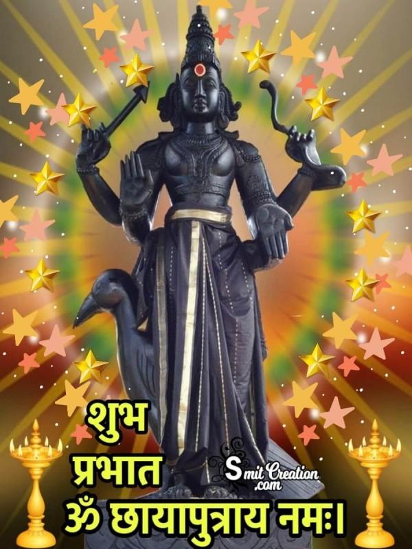 Shubh Prabhat Om Chhayaputray Namah
