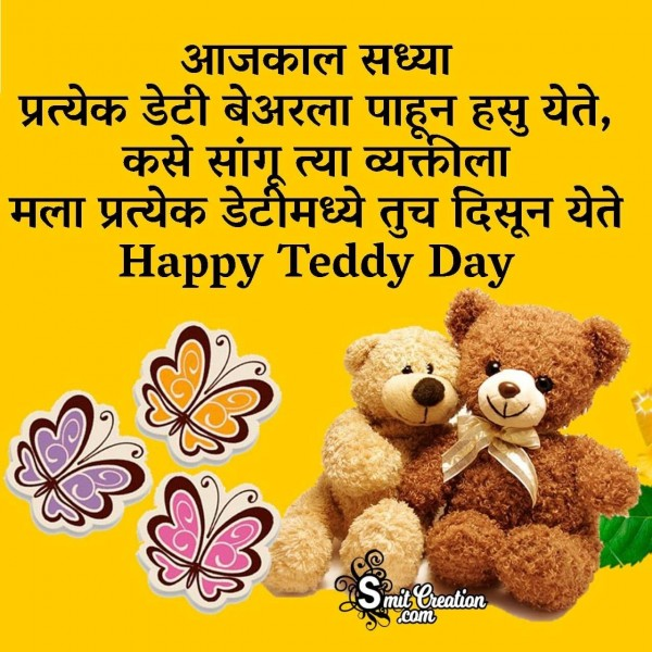Tula Happy Teddy Day